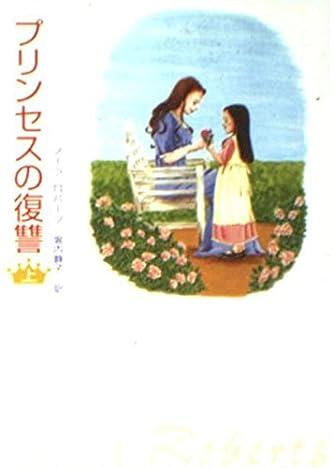 プリンセスの復讐〈上〉 (MIRA文庫)