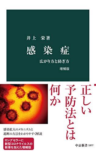 感染症 増補版 広がり方と防ぎ方 (中公新書)