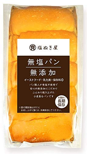 無塩 パン 塩ぬき屋 無添加 2個セット 常温保存可能 (保存料 乳化剤 イーストフード 不使用)