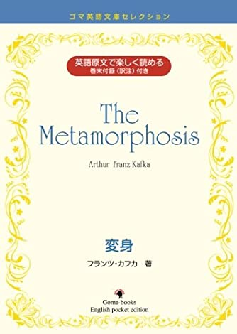 The Metamorphosis 変身 (ゴマ英語文庫セレクション)