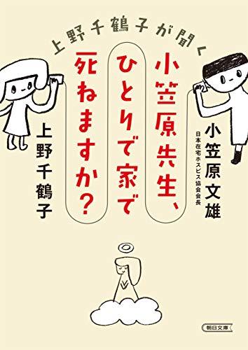 上野千鶴子が聞く 小笠原先生、ひとりで家で死ねますか? (朝日文庫)