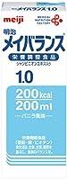 明治メイバランス1.0 200ml×24本