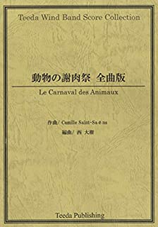 動物の謝肉祭 全曲版CAMILLE SAINT-SA E NS/作曲 / ティーダ
