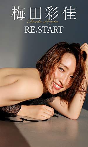 【デジタル限定】梅田彩佳写真集「RE;START」 週プレ PHOTO BOOK