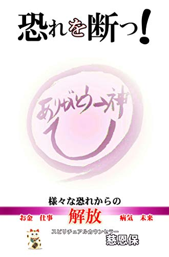 osorewotatu (Japanese Edition)