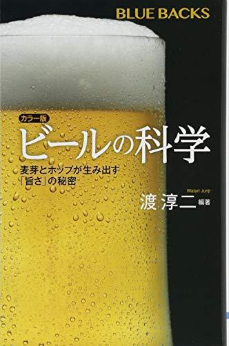 カラー版 ビールの科学 麦芽とホップが生み出す「旨さ」の秘密 (ブルーバックス)