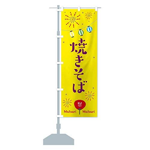 焼きそば のぼり旗 サイズ選べます(コンパクト45x150cm 左チチ)