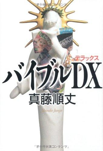 バイブルDX(デラックス) (ダ・ヴィンチブックス)