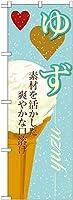のぼり ゆず(アイス) SNB-397 [並行輸入品]