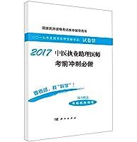 2017中医执业助理医师考前冲刺必做