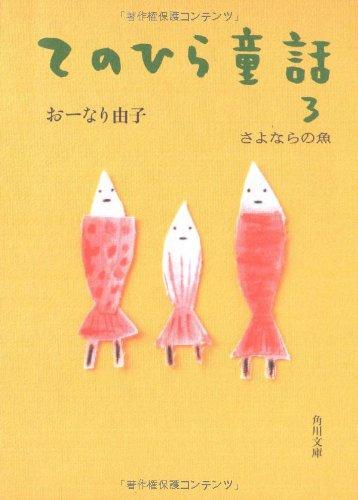 てのひら童話〈3〉さよならの魚 (角川文庫)の詳細を見る