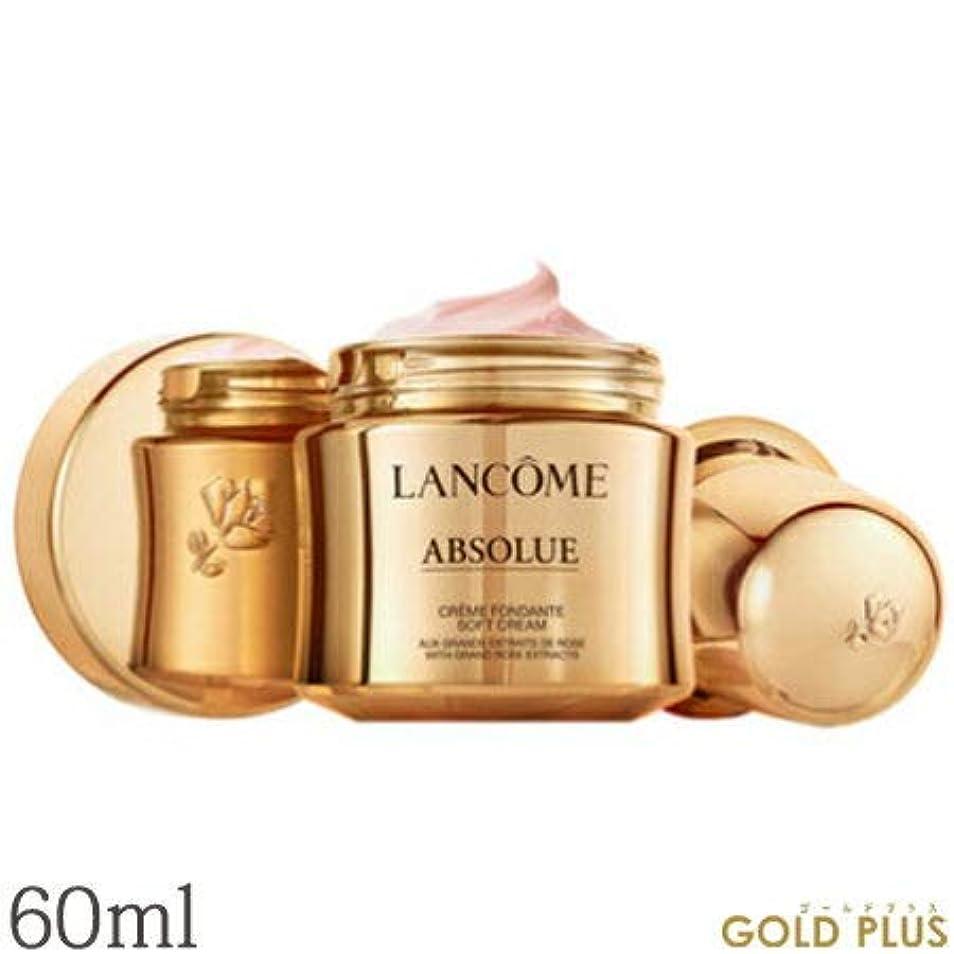 不透明な薬を飲む実行ランコム アプソリュ ソフトクリーム 60ml -LANCOME-
