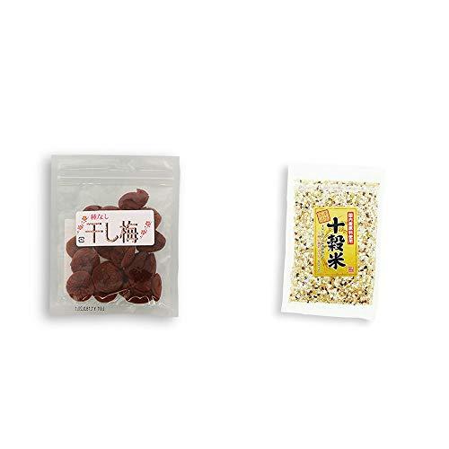 [2点セット] 種なし干し梅(90g)・国産原料使用 十穀米(300g)