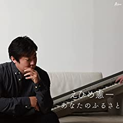 えひめ憲一「日光和楽踊」のCDジャケット