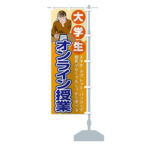 大学生オンライン教室 のぼり旗 サイズ選べます(スリム45x180cm 右チチ)