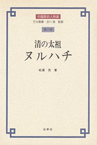 中国歴史人物選 (11) 清の太祖ヌルハチ