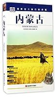发现者旅行指南:内蒙古