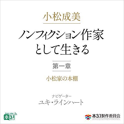小松成美「ノンフィクション作家として生きる」分冊版 第一章:小松家の本棚