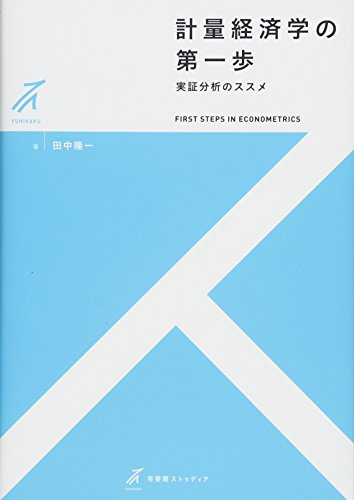 計量経済学の第一歩 -- 実証分析のススメ (有斐閣ストゥディア)
