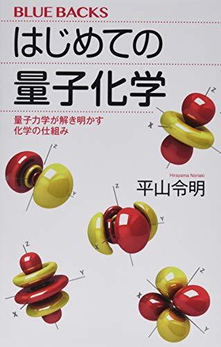 はじめての量子化学 量子力学が解き明かす化学の仕組み (ブルーバックス)