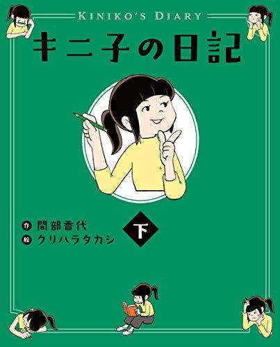 キニ子の日記・下