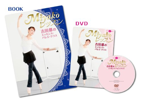 Miyakoレッスン 吉田都のエッセンス・バレエ・クラス BOOK&DVDセット