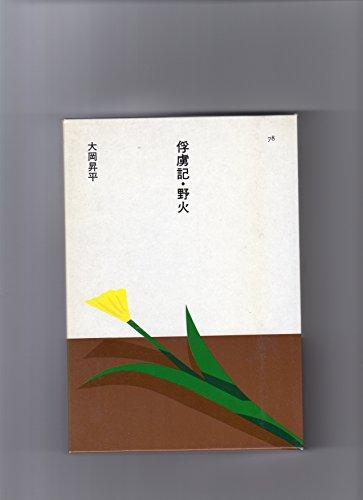 俘虜記・野火 (1985年) (日本の文学〈78〉)