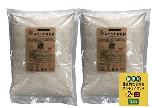 無添加 スペルト小麦( 全粒粉 ・ 強力粉 )1kg×2個★ 宅配便 ★ 無農薬 ・ 無添加 ・無漂白★スペルト古代小麦★アメリカ産(海外QAIオーガニック認証)★タンパク質含量13%