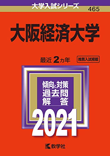 大阪経済大学 (2021年版大学入試シリーズ)