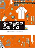 Middle and High School Science Class (Korean Edition)