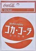 ステッカー シール コカコーラ cocacola ビンテージ レトロ ラウンド 丸型