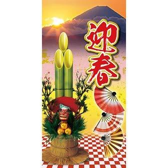 正月装飾タペストリー 市松迎春 防炎加工 180cm×90cm  8229