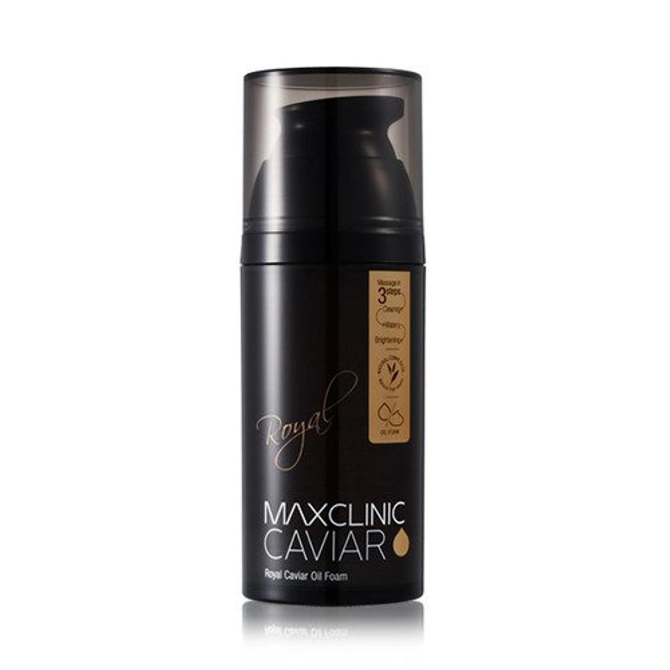 市町村助けて簡単にマクスクリニック(MaxClinic) ロイヤルキャビアスパオイルフォーム 110g/ MaxClinic rotal caviar spa cleanser 110g [並行輸入品]