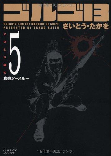 ゴルゴ13 (Volume5 査察シースルー) (SPコミックスコンパクト) - さいとう・たかを