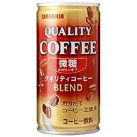 サンガリア クオリティコーヒー 微糖 (185g缶×30本)×3ケース