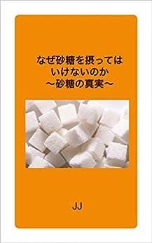 [JJ]のなぜ砂糖を摂ってはいけないのか 〜砂糖の真実〜
