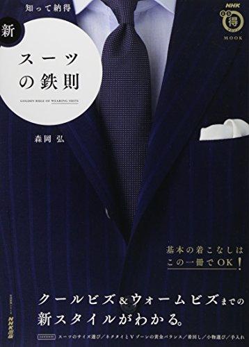 NHKまる得マガジンMOOK 知って納得 新・スーツの鉄則 (生活実用シリーズ)