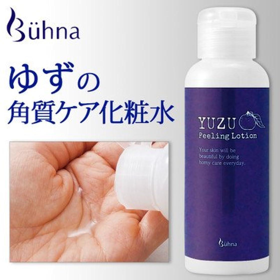 長いです進行中関連付けるお肌にやさしい角質ケア ビューナ ゆずの角質ケア化粧水