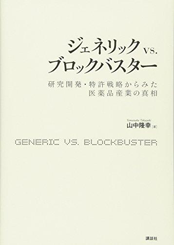 ジェネリック vs.ブロックバスター 研究開発・特許戦略からみた医薬品産業の真相 (KS医学・薬学専門書)