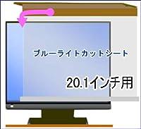 パソコン用 20.1インチPC用 ブルーライトカット シート BLCS20 16:9(44x28cm) 使用フィルム:U4-400CL