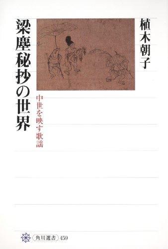 梁塵秘抄の世界 中世を映す歌謡 (角川選書)