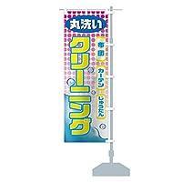 丸洗いクリーニング のぼり旗 サイズ選べます(スリム45x180cm 右チチ)