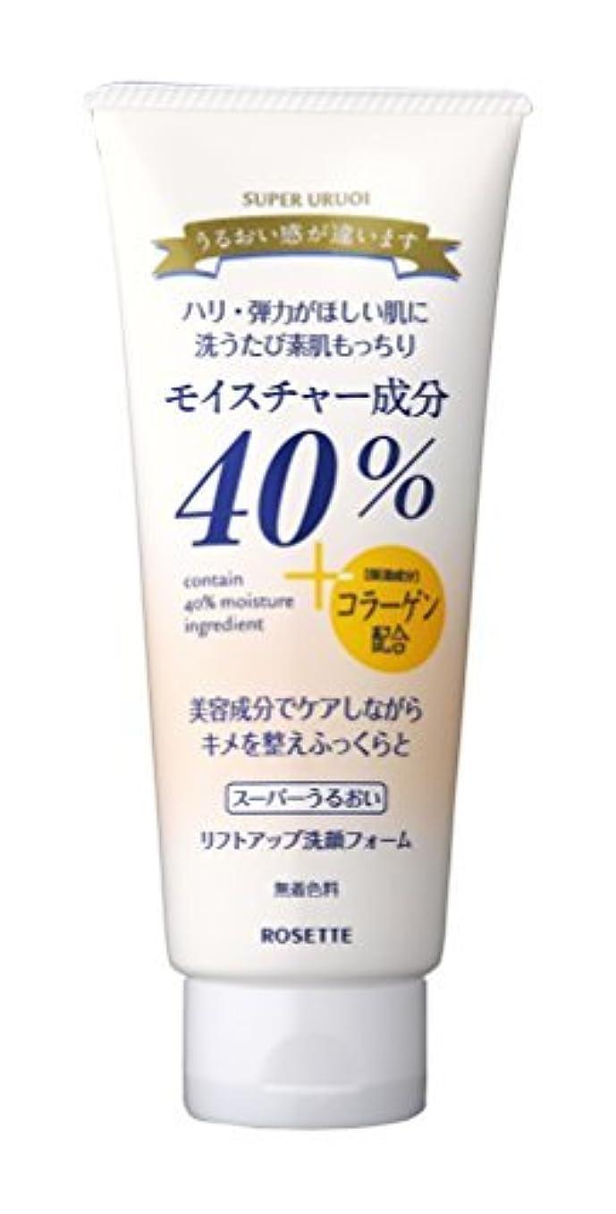 栄養カーペット討論40%スーパーうるおいリフトアップ洗顔フォーム