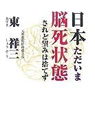 日本ただいま脳死状態―されど望みは捨てず
