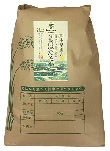 【精米】 ろのわ 有機ほたる米(白米) 10kg