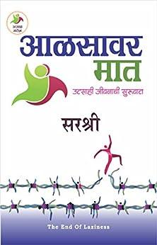 Aalasavar Maat (Marathi): Utsahi Jeevanachi Suruvat (Marathi Edition) by [Sirshree]