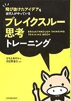 ブレイクスルー思考トレーニング