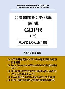 [浅井  敏雄]のGDPR関連資格CIPP/E準拠 詳説GDPR (上) - GDPRとCookie規制 -