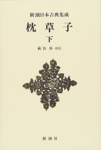 新潮日本古典集成〈新装版〉 枕草子 下の詳細を見る