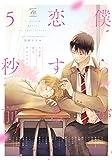 僕らが恋する5秒前~うぶ恋BLアンソロジー~【電子コミック限定特典付き】 (コミックマージナル)